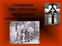 Голодомор 1932-1933 років на Сумщині (мовою документів)