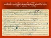 Інформація секретаря Буринського райкому КП/б/У про засуджених за невиконання...