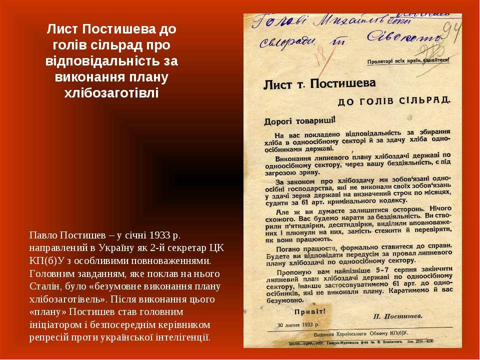 Павло Постишев – у січні 1933 р. направлений в Україну як 2-й секретар ЦК КП(...