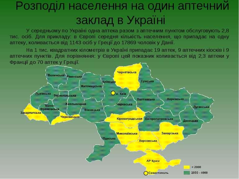 Розподіл населення на один аптечний заклад в Україні У середньому по Україні ...