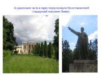 За радянських часів в парку перед палацом був встановлений стандартний монуме...