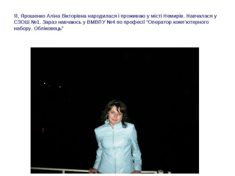 Я, Ярошенко Аліна Вікторівна народилася і проживаю у місті Немирів. Навчалася...