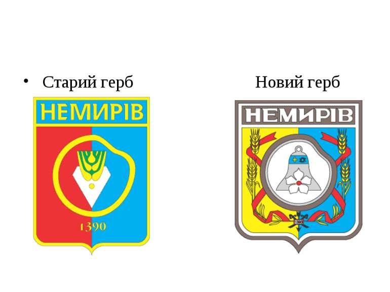 Старий герб Новий герб