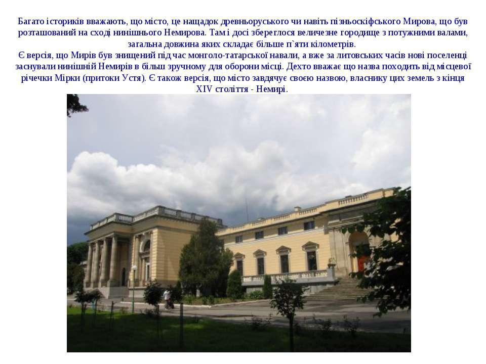 Багато істориків вважають, що місто, це нащадок древньоруського чи навіть піз...