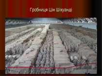 Гробниця Цін Шіхуанді