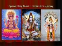 Брахма, Шіву, Вішна – головні боги Індуїзму