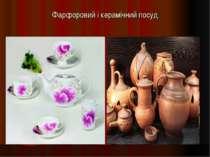 Фарфоровий і керамічний посуд