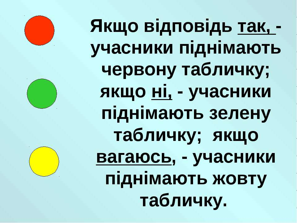 Якщо відповідь так, - учасники піднімають червону табличку; якщо ні, - учасни...