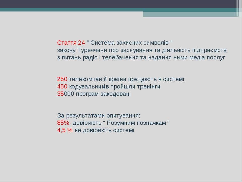 """Стаття 24 """" Система захисних символів """" закону Туреччини про заснування та ді..."""