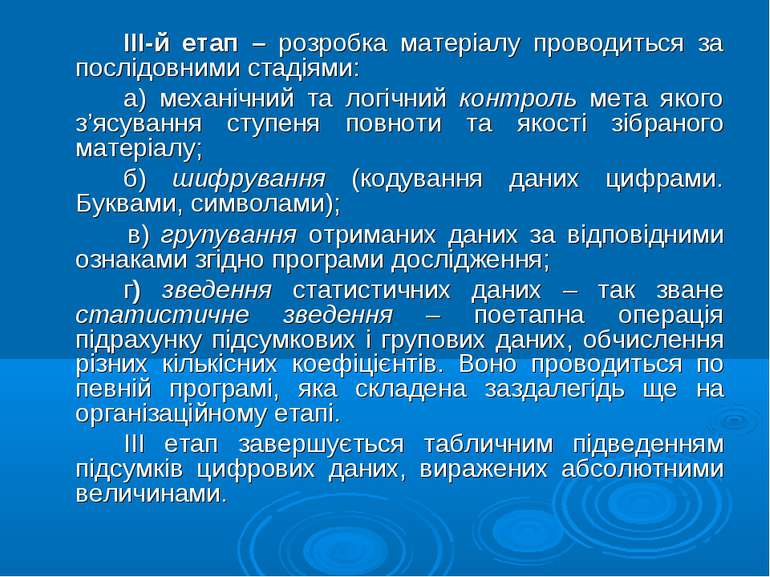 ІІІ-й етап – розробка матеріалу проводиться за послідовними стадіями: а) меха...