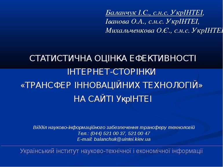 СТАТИСТИЧНА ОЦІНКА ЕФЕКТИВНОСТІ ІНТЕРНЕТ-СТОРІНКИ «ТРАНСФЕР ІННОВАЦІЙНИХ ТЕХН...