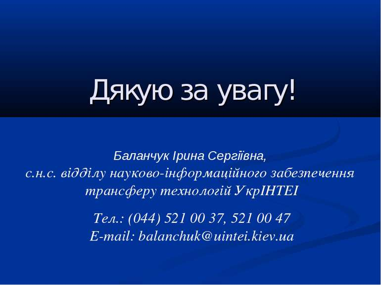 Дякую за увагу! Баланчук Ірина Сергіївна, с.н.с. відділу науково-інформаційно...