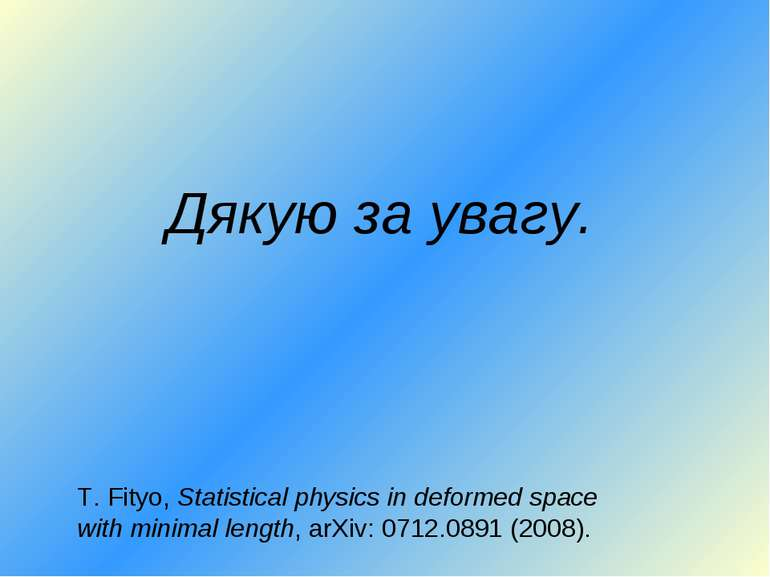 Дякую за увагу. T. Fityo, Statistical physics in deformed space with minimal ...