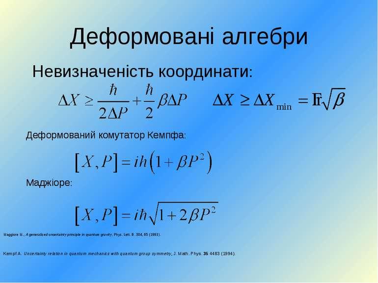 Невизначеність координати: Деформований комутатор Кемпфа: Маджіоре: Деформова...