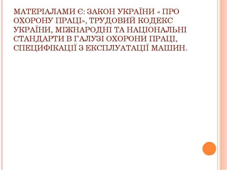 МАТЕРІАЛАМИ Є: ЗАКОН УКРАЇНИ « ПРО ОХОРОНУ ПРАЦІ», ТРУДОВИЙ КОДЕКС УКРАЇНИ, М...