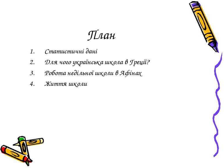 План Статистичні дані Для чого українська школа в Греції? Робота недільної шк...