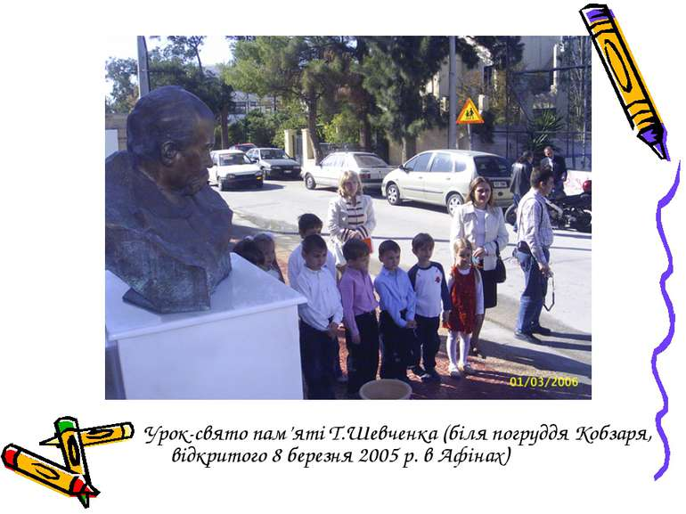 Урок-свято пам'яті Т.Шевченка (біля погруддя Кобзаря, відкритого 8 березня 20...