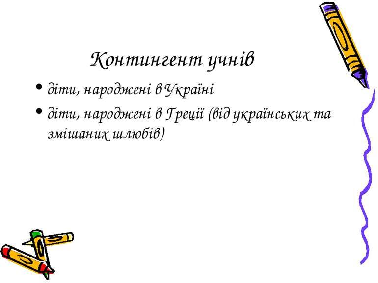 Контингент учнів діти, народжені в Україні діти, народжені в Греції (від укра...