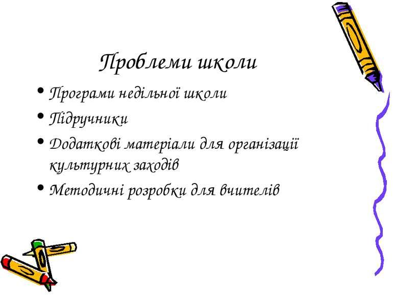 Проблеми школи Програми недільної школи Підручники Додаткові матеріали для ор...