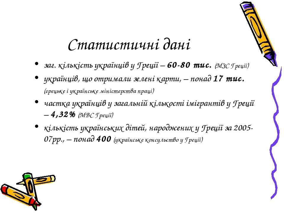 Статистичні дані заг. кількість українців у Греції – 60-80 тис. (МЗС Греції) ...