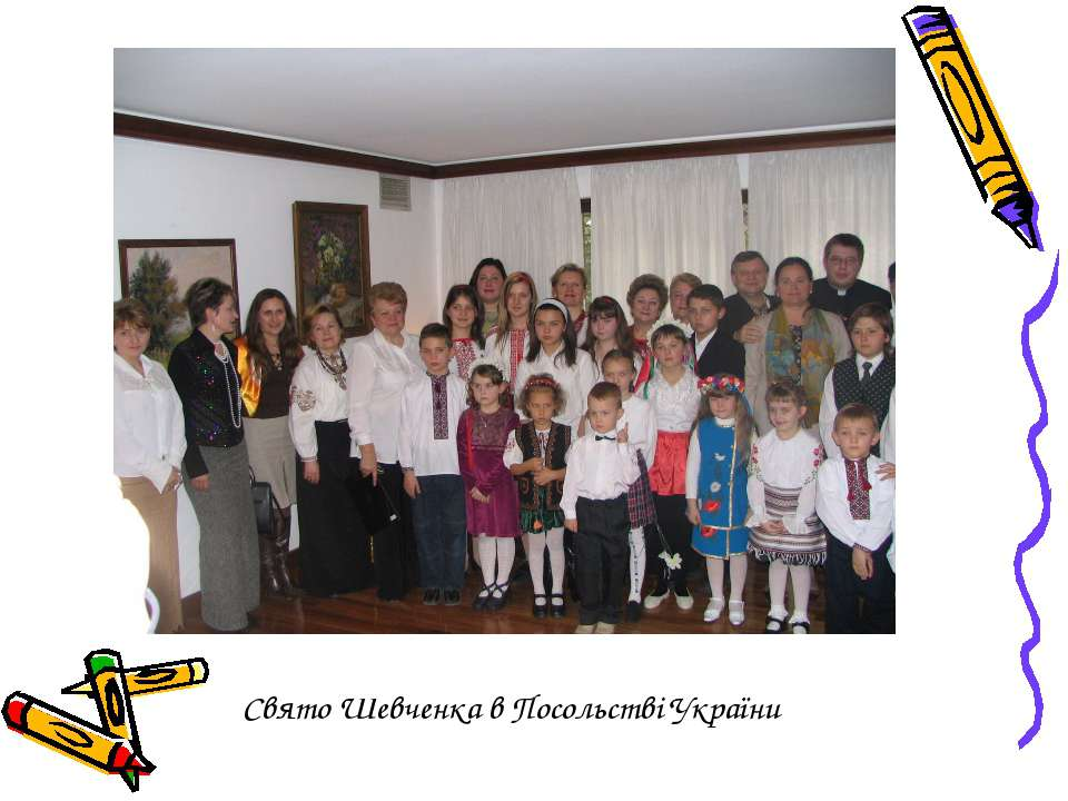 Свято Шевченка в Посольстві України