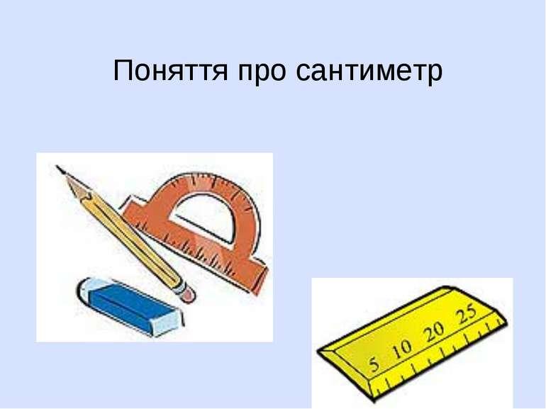 Поняття про сантиметр
