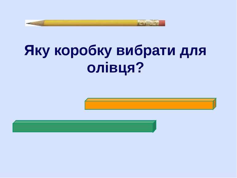 Яку коробку вибрати для олівця?