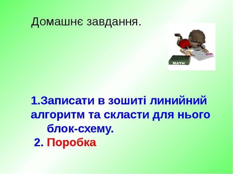 Домашнє завдання. 1.Записати в зошиті линийний алгоритм та скласти для нього ...