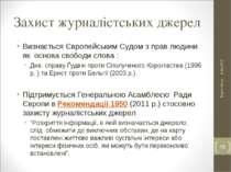 Захист журналістських джерел Визнається Європейським Судом з прав людини як о...