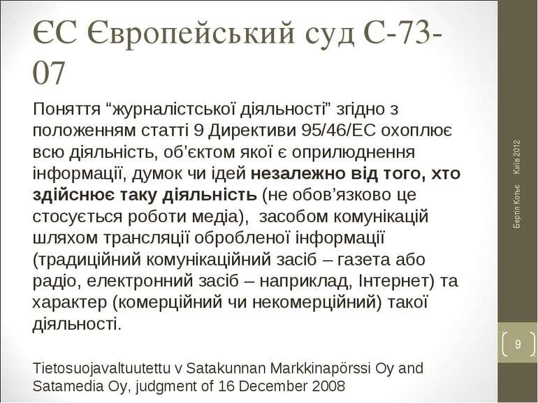"""ЄС Європейський суд C-73-07 Поняття """"журналістської діяльності"""" згідно з поло..."""