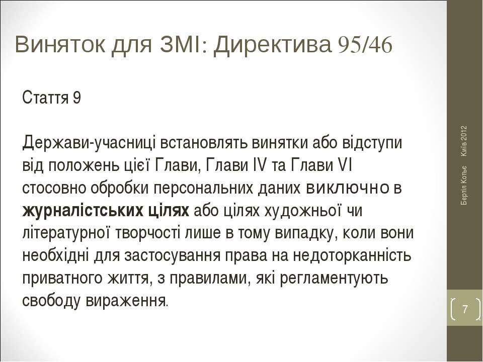Виняток для ЗМІ: Директива 95/46 Стаття 9 Держави-учасниці встановлять винятк...