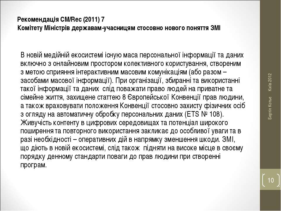 Рекомендація CM/Rec (2011) 7 Комітету Міністрів державам-учасницям стосовно н...