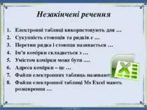 Незакінчені речення Електронні таблиці використовують для … Сукупність стовпц...