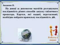 Завдання ІІ. На дошці за допомогою магнітів розташувати послідовність різних ...