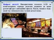 Цифрові дисплеї. Використання плоского LCD та комп'ютерного сервера дозволяє ...
