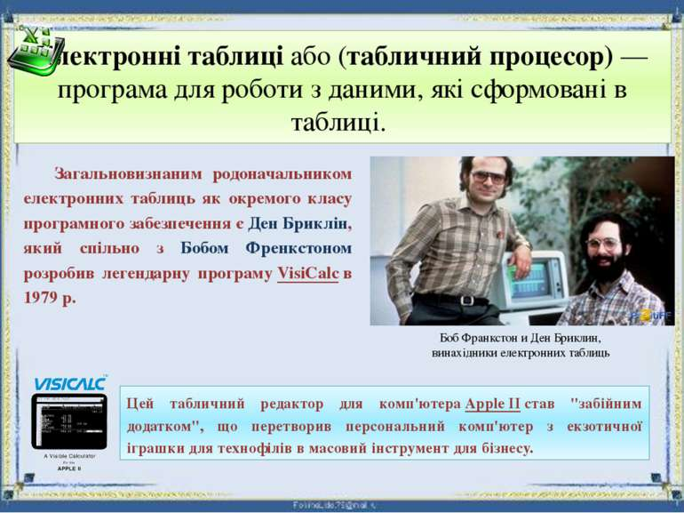 Електронні таблиціабо(табличний процесор)— програмадля роботи з даними, я...