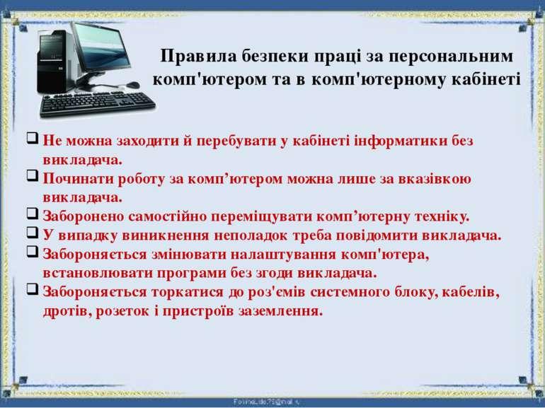 Правила безпеки праці за персональним комп'ютером та в комп'ютерному кабінеті...