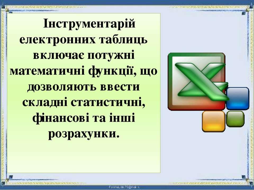 Інструментарій електронних таблиць включає потужні математичні функції, що до...