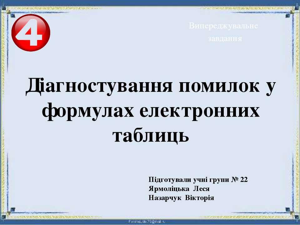 Випереджувальне завдання Підготували учні групи № 22 Ярмоліцька Леся Назарчук...