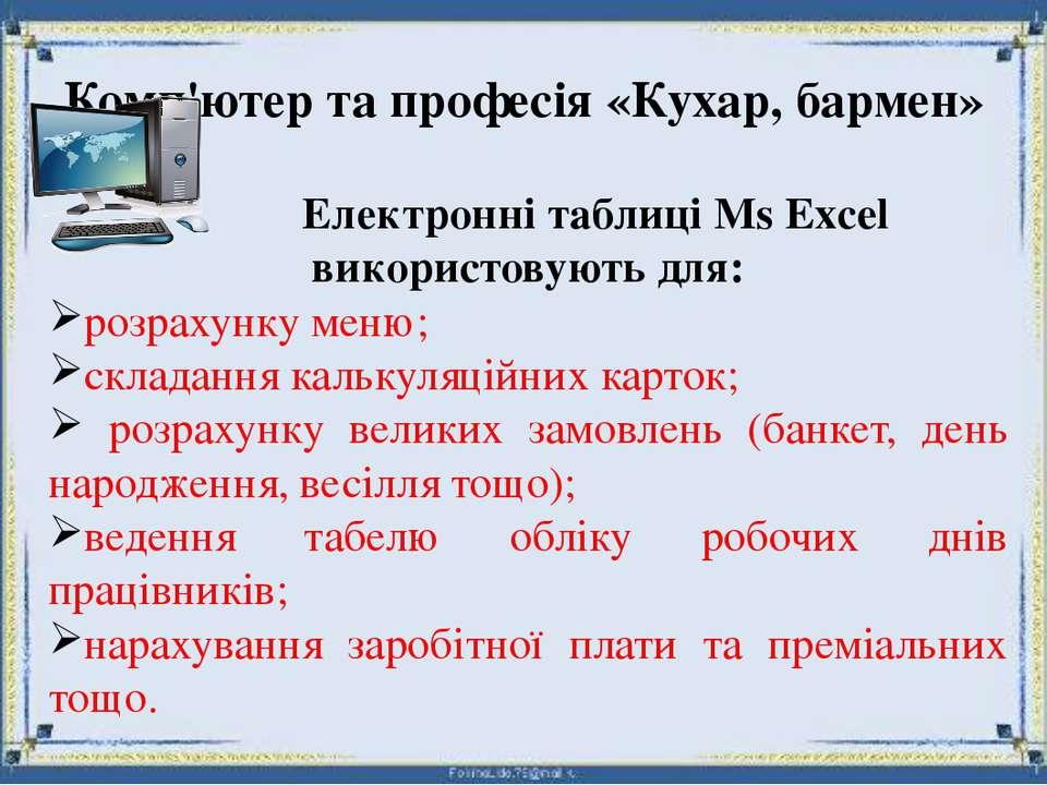 Комп'ютер та професія «Кухар, бармен» Електронні таблиці Ms Excel використову...