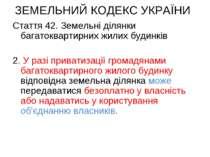ЗЕМЕЛЬНИЙ КОДЕКС УКРАЇНИ Стаття 42. Земельні ділянки багатоквартирних жилих б...