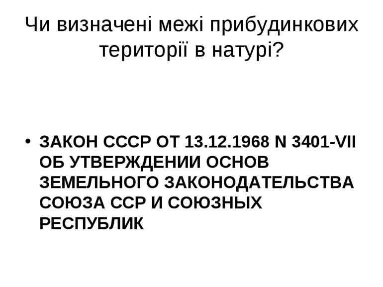 Чи визначені межі прибудинкових території в натурі? ЗАКОН СССР ОТ 13.12.1968 ...
