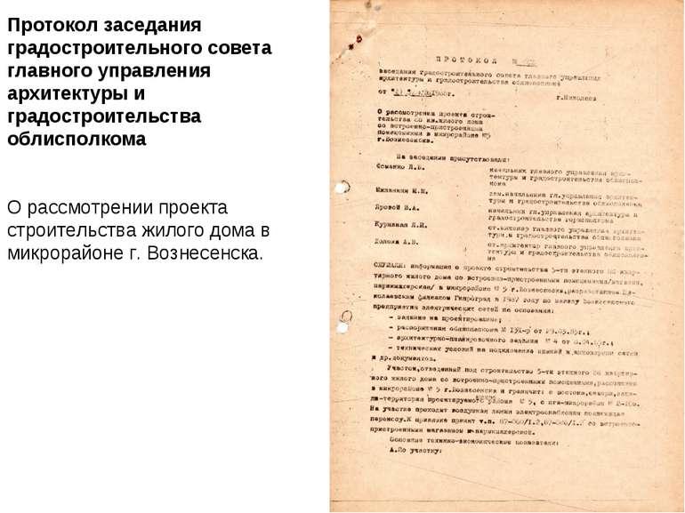 Протокол заседания градостроительного совета главного управления архитектуры ...