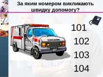 За яким номером викликають швидку допомогу? 101 102 103 104