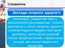 Словничок www.themegallery.com підприємства, установи та організації, завданн...