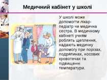 Медичний кабінет у школі У школі може допомогти лікар-педіатр чи медична сест...