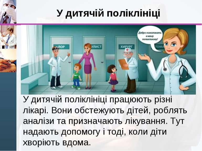 У дитячій поліклініці У дитячій поліклініці працюють різні лікарі. Вони обсте...