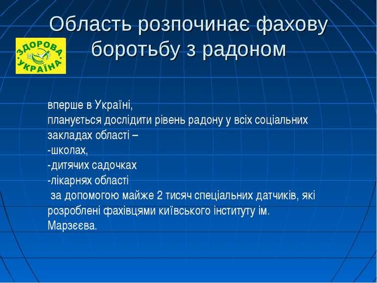 Область розпочинає фахову боротьбу з радоном вперше в Україні, планується дос...
