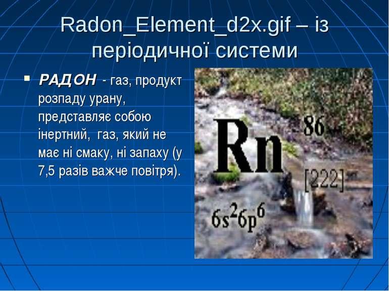 Radon_Element_d2x.gif – із періодичної системи РАДОН - газ, продукт розпаду у...