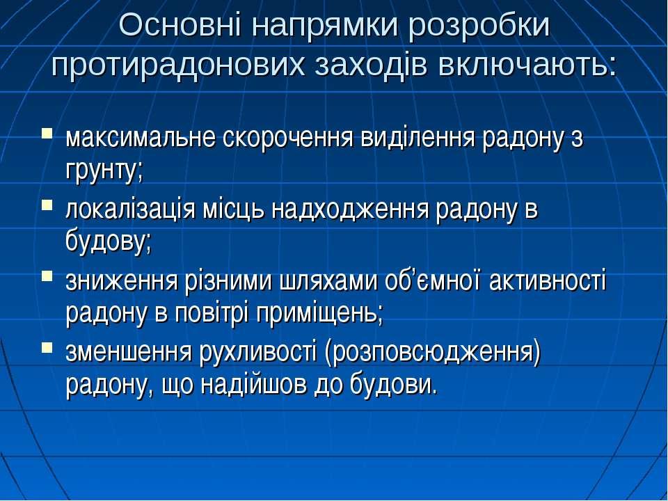Основні напрямки розробки протирадонових заходів включають: максимальне скоро...